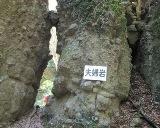 16夫婦岩.JPG