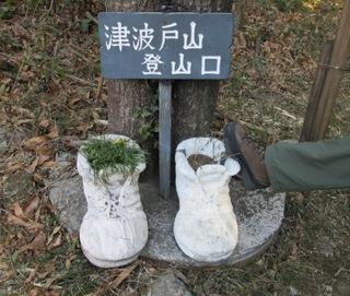1靴.JPG