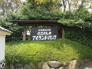 20130414_Bプラン_能古島ウォーク 035.JPG