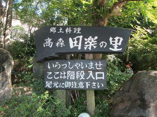 2013_10_12,13,14_10例会外_大崩097_R.JPG