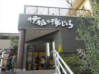 2014_02_02_2月例会_立石山018_R.JPG